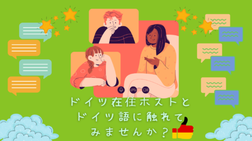 TABICA ドイツ語 体験