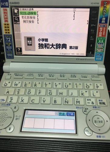 ペコさんの3代目電子辞書♡