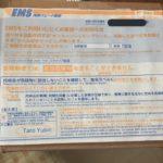 【過去体験談】ドイツ人と国際遠距離恋愛♡初めての国際小包!ドイツへ小包を送ってみよう!