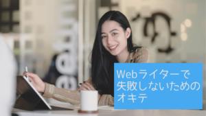 WEBライターのマニュアルをチェックする女性