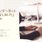 国内在住在宅ワーク・デジタルノマドの日本一時帰国にも!激安インターネット「縛りなしWi-Fi」おすすめ