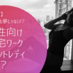 【18禁】高収入も夢じゃない!?女性向け在宅ワーク「チャットレディ」とは?