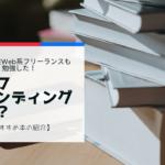 Web系フリーランスには欠かせないセルフブランディングとは?【おすすめ本2冊紹介】