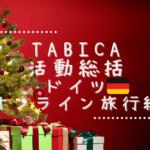 【TABICAホスト総括】オンライン・ドイツクリスマスコラボツアーの提供体験を振り返る