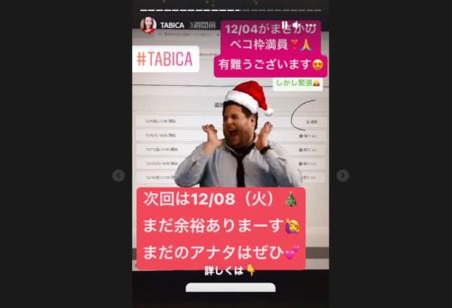 TABICA ドイツ クリスマス オンライン旅行