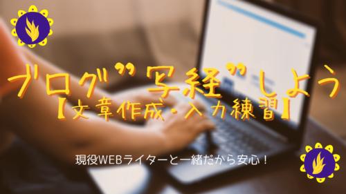 TABICA実績のブログ写経のサムネイル