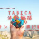【TABICAホスト総括2020】ドイツ・オンライン旅行の提供実績を振り返る