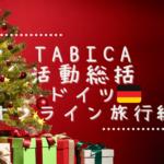 【aini(TABICA)ホスト実績】オンライン・ドイツクリスマスコラボツアーの提供体験を振り返る