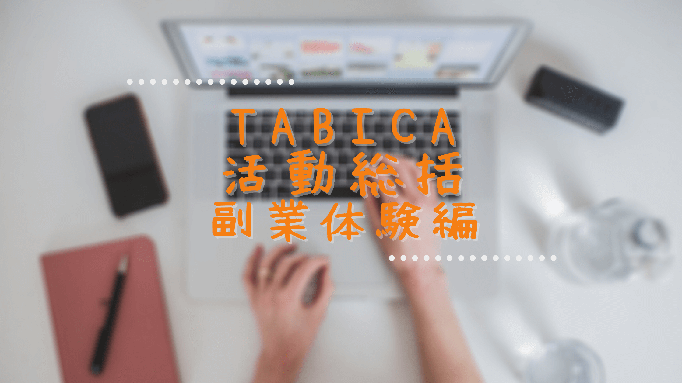 TABICAクラウドソーシングサービスチャレンジの実績