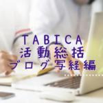 """【TABICAホスト総括】ブログ""""写経""""体験をまとめてみた"""