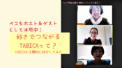 TABICA オンライン体験 WEBライター体験