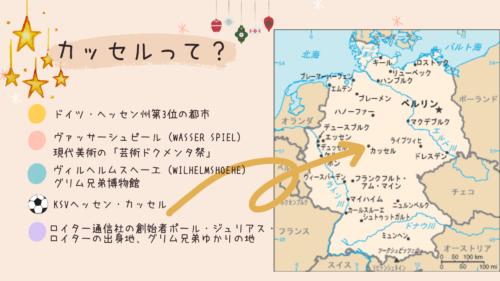 ドイツ オンライン海外旅行 ウェビナー形式