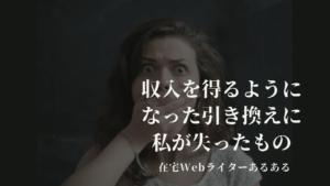Webライターがつらいと聞いて驚がくする女性