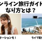 海外在住者は要チェック!オンライン旅行ガイドのなり方とは?【在宅ワーク図鑑】