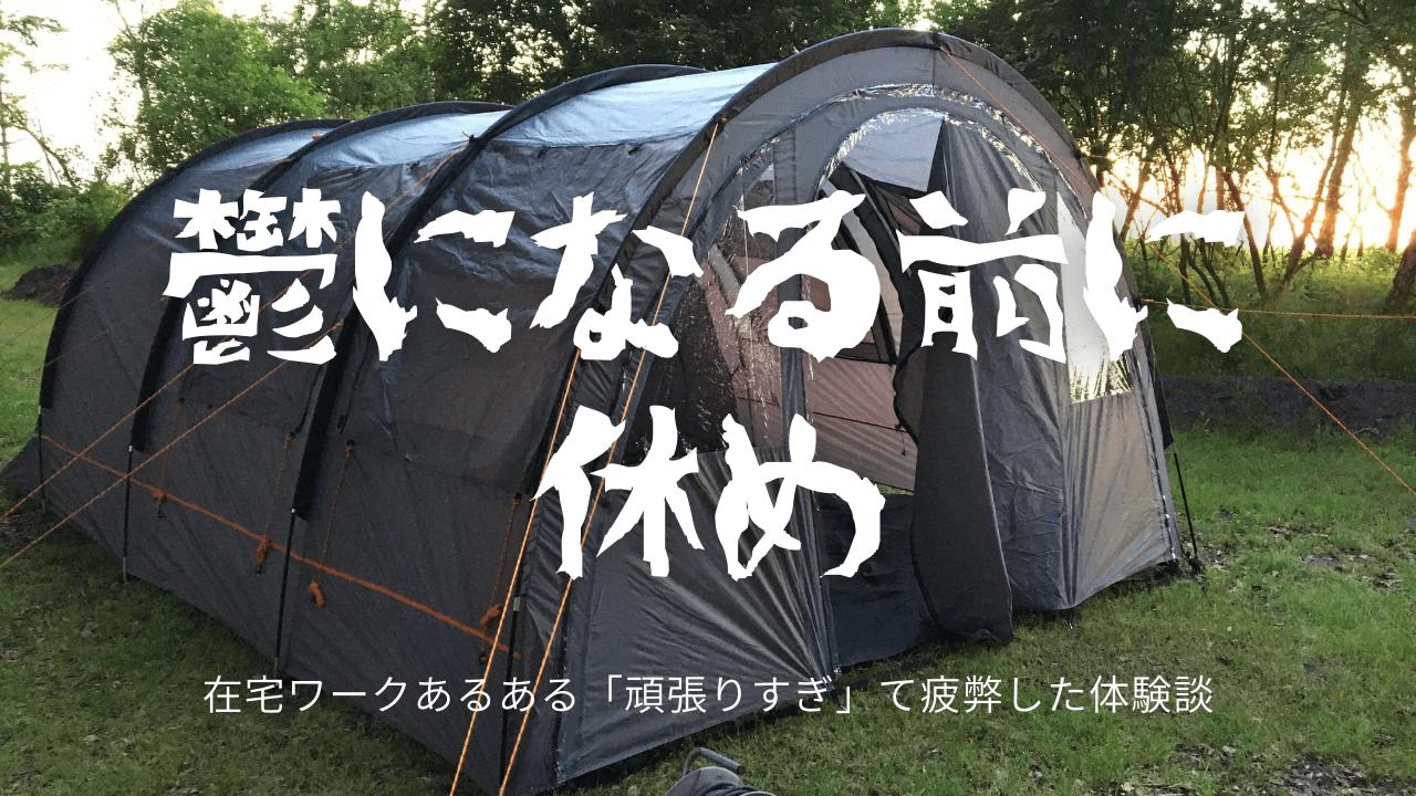 キャンプで休んだ体験をサムネイル画像にした図