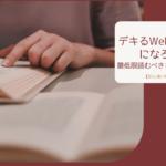 【初心者/中級者向け】デキるWebライターになりたいなら最低限読むべきオススメ本3冊【ブログ運営にも】