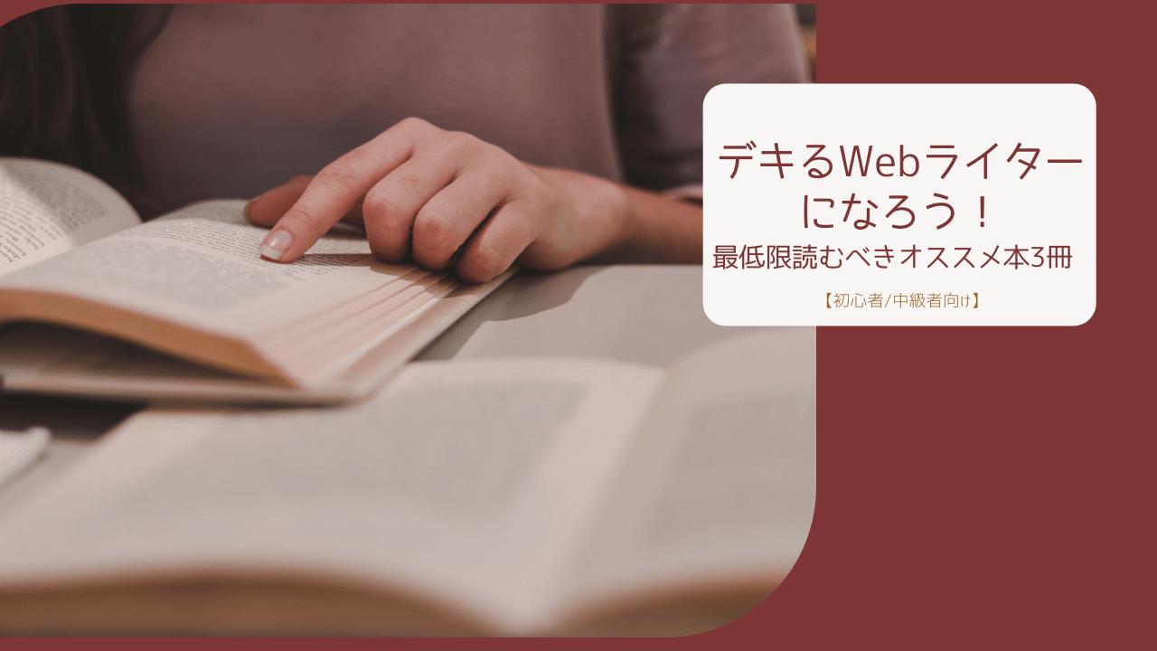 【初心者/中級者向け】デキるWebライターになりたいなら最低限読むべきオススメ本3冊