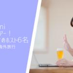 【2021年版】初めてのainiオンラインツアー!参加おすすめホスト6名【海外編】