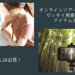 オンラインツアーガイドがゼッタイ用意すべきアイテム大全【新米さんおすすめ】