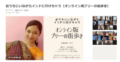 aini 麻衣さんのインドオンラインツアー